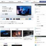 MITSUBISHI REAL LCD-A40MD9 商品ポイント解説!!