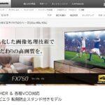 Panasonic VIERA FX750シリーズ(TH-55FX750・TH-49FX750・TH-43FX750)