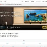 Panasonic VIELA FX600シリーズ(TH-55FX600・TH-49FX600・TH-43FX600)ポイント紹介