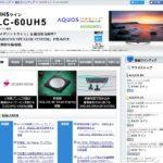 SHARP AQUOS UH5シリーズ(LC-60UH5・LC-55UH5)ポイント紹介