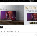 TOSHIBA REGZA BZ710Xシリーズ(55BZ710X・49BZ710X)ポイント紹介