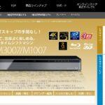 TOSHIBA REGZAブルーレイ M07シリーズ(DBR-M3007/M1007)ポイント紹介