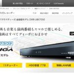 Panasonic DIGA DMR-UBX50シリーズ(DMR-UBX7050・DMR-UBX4050・DMR-BRX2050)ポイント紹介