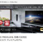 VIERA FZ1000/FZ950シリーズ(TH-55FZ1000/TH-65FZ1000/TH-55FZ950/TH-65FZ950)ポイント紹介