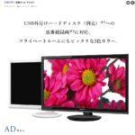 AQUOS ADシリーズ ポイント紹介(2T-C19AD/2T-C22AD/2T-C24AD)