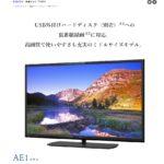 AQUOS AE1シリーズ ポイント紹介(2T-C32AE1/2T-C40AE1)