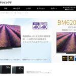 REGZA BM620Xシリーズ(43BM620X/50BM620X/55BM620X)ポイント紹介