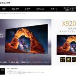 REGZA X920シリーズポイント紹介(55X920/65X920)