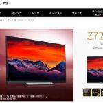 【ポイント紹介】REGZA Z720Xシリーズ(49Z720X/55Z720X)