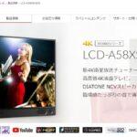 MITSUBISHIから4Kチューナーを2系統搭載した4Kテレビ「XS1000」シリーズ発表