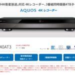 【ポイント紹介】AQUOS ブルーレイ AT3シリーズ(4B-C20AT3/4B-C40AT3)