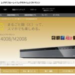 【ポイント紹介】REGZA M08シリーズ(DBR-M4008/DBR-M2008)