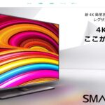 Hisenseから東芝の技術を使用した4Kチューナー搭載テレビ「A6800」が発表