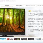 【ポイント紹介】REAL RA1000シリーズ(LCD-A40RA1000/LCD-A50RA1000/LCD-A58RA1000)