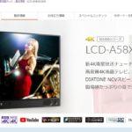【ポイント紹介】REAL XS1000シリーズ(LCD-A40XS1000/LCD-A50XS1000/LCD-A58XS1000)