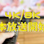 本日からBS・CS 4K 8K 本放送開始!!