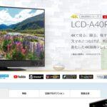 MITSUBISHI LCD-A40RA2000ってどうなの?