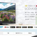 MITSUBISHI LCD-A50RA2000ってどうなの?