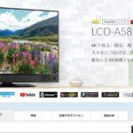 MITSUBISHI LCD-A58RA2000ってどうなの?