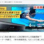 Panasonic 全自動ディーガ DMR-4X600ってどうなの?