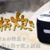 銘柄炊きジャー炊飯器 RC-MC30/RC-MC50/RC-MC10 | 米屋がつくる家電 | アイリスオーヤ