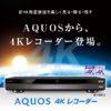 2B-C10BW2 | AQUOS 4Kレコーダー/AQUOS ブルーレイ:シャープ