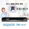 2B-C20BW1 | AQUOS 4Kレコーダー/AQUOS ブルーレイ:シャープ