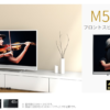 TOSHIBA REGZA M510Xシリーズ(58M510X・50M510X・40M510X)ポイント紹介