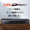 ブルーレイ・DVDレコーダー DIGA (ディーガ) | Panasonic
