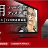 24時間連続録画対応 USB3.1(Gen1)/USB3.0対応 外付けHDD : HD-LLDU3-Aシリーズ : HD-L